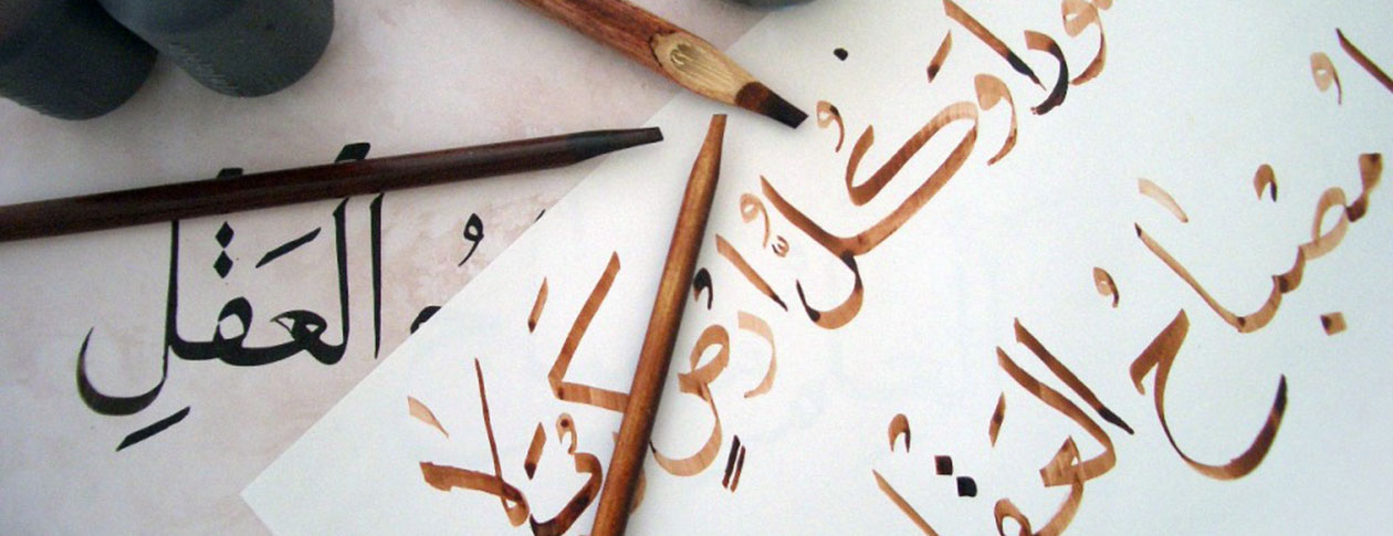 Learning_Arabic_calligraphy